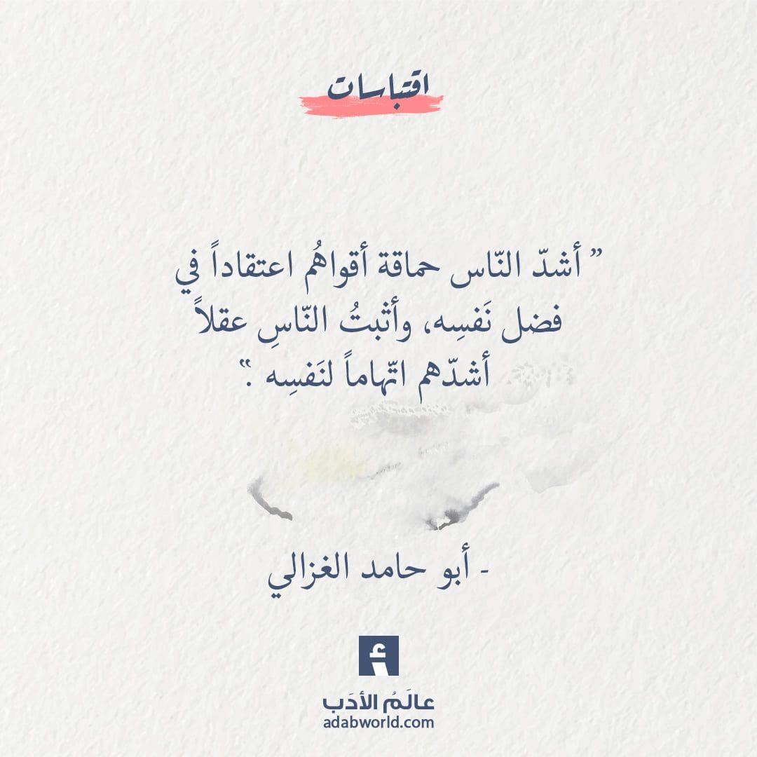 أشد الن اس حماقة من اقوال أبو حامد الغزالي عالم الأدب Words Quotes Book Quotes Talking Quotes