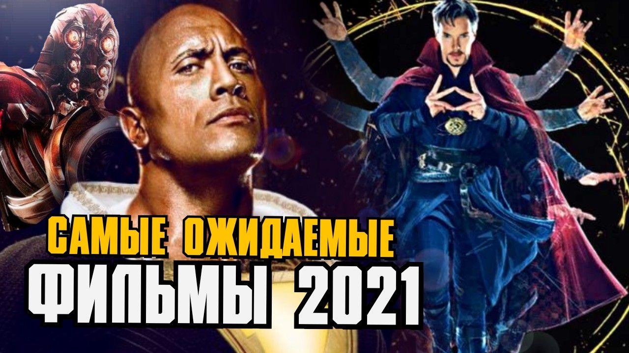 Samye Ozhidaemye Filmy 2021 Movie Posters Movies Youtube