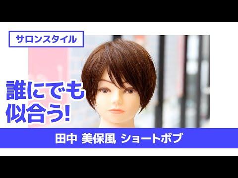 Miho Tanaka ショートカット 髪型 ヘアカット ヘアスタイリング