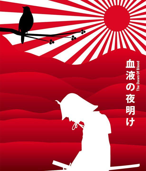 Best japanese poster design ideas on pinterest
