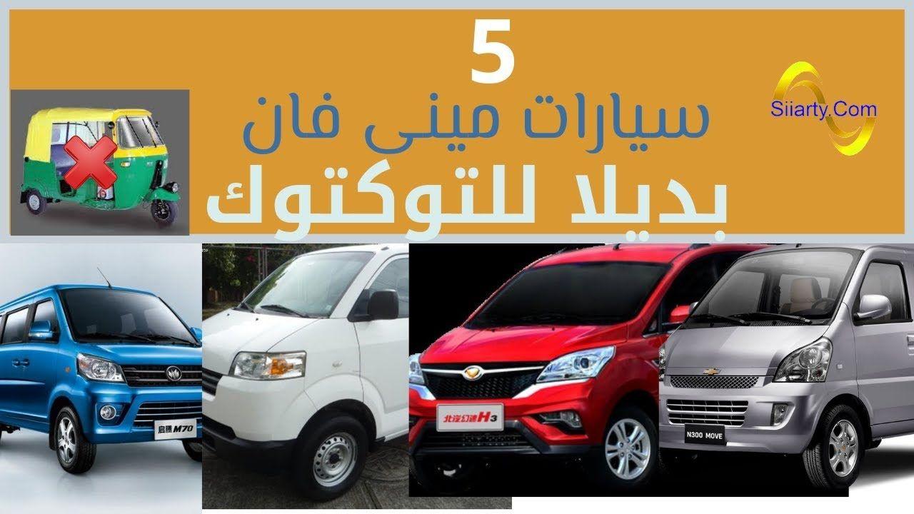 أسعار 5 سيارات مينى فان بديلا للتوك توك فى مصر Van Vehicles Car