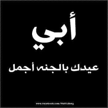 Pin By Abdallah 5555575 On My Father Love You Dad My Father Mom And Dad
