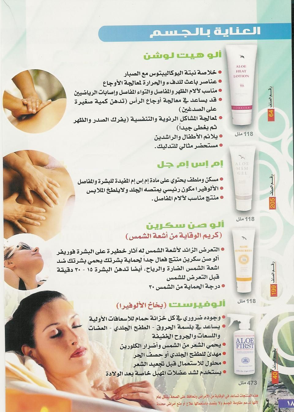 Pin By Distribution Des Produits Fore On Forever Forever Products Forever Living Products Health And Beauty