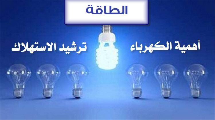 بحث ثالثة ابتدائي بحث الطاقة الصف الثالث الابتدائي الكهرباء وترشيد الاستهلاك Light Bulb Home Decor Decor