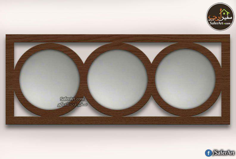 مراية حائط كبيرة خشب مفرغ سفير ارت للديكور Frames On Wall Framed Mirror Wall Mirror Wall