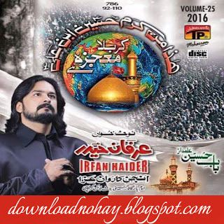 Irfan Haider Nohay 2017 Free Download | Nohay | Free