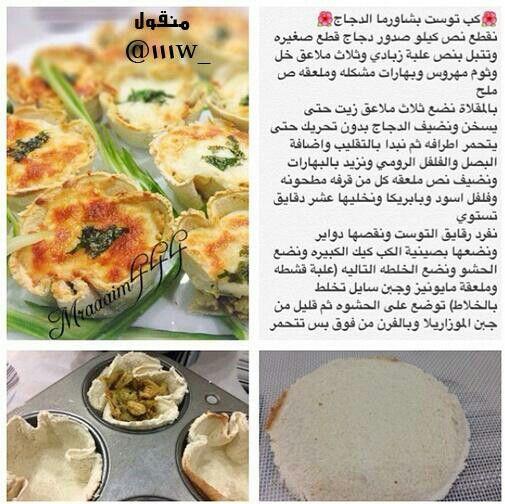 كب توست بشاورما الدجاج Cooking Cooking Recipes Recipes