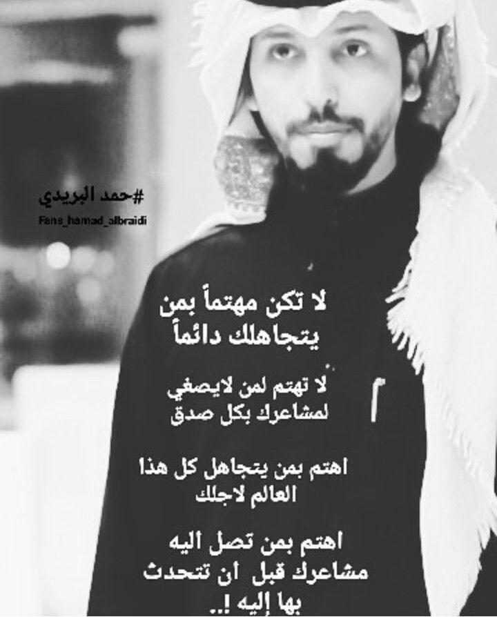 Pin By روح الورد On شعر Cool Words Arabic Quotes Quotations