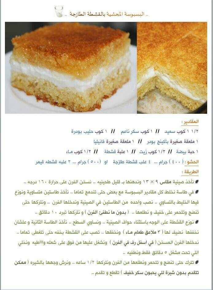 بسبوسة محشية Ramadan Desserts Cooking Recipes Desserts Dessert Recipes
