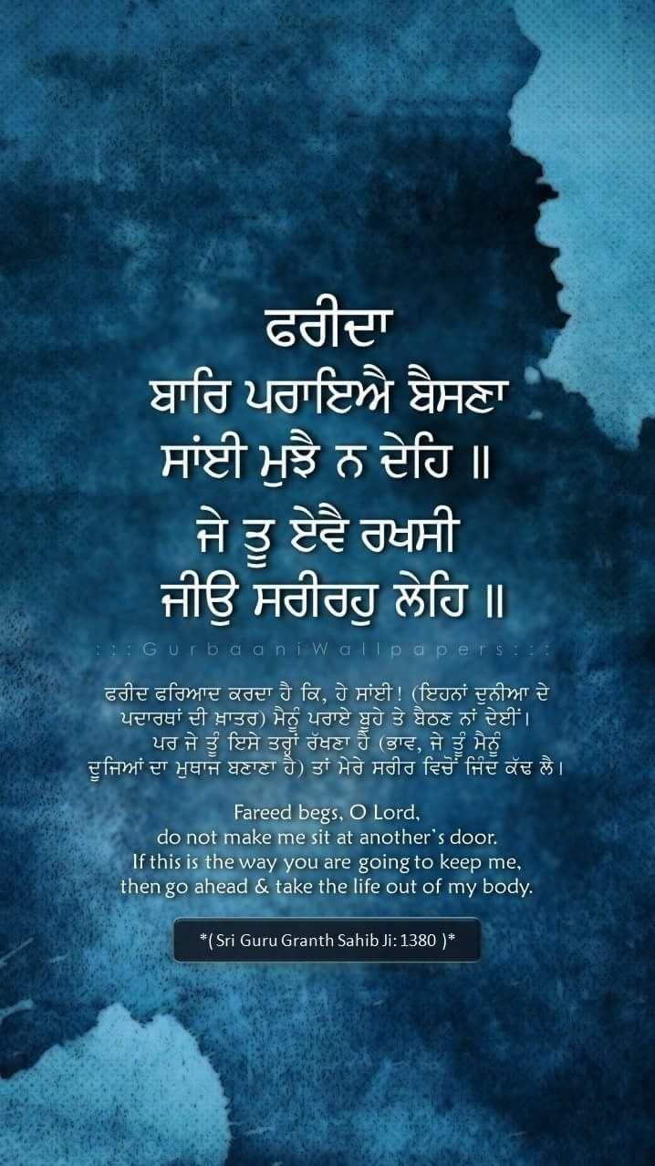 Gurbani Quotes In Punjabi : gurbani, quotes, punjabi, Baani