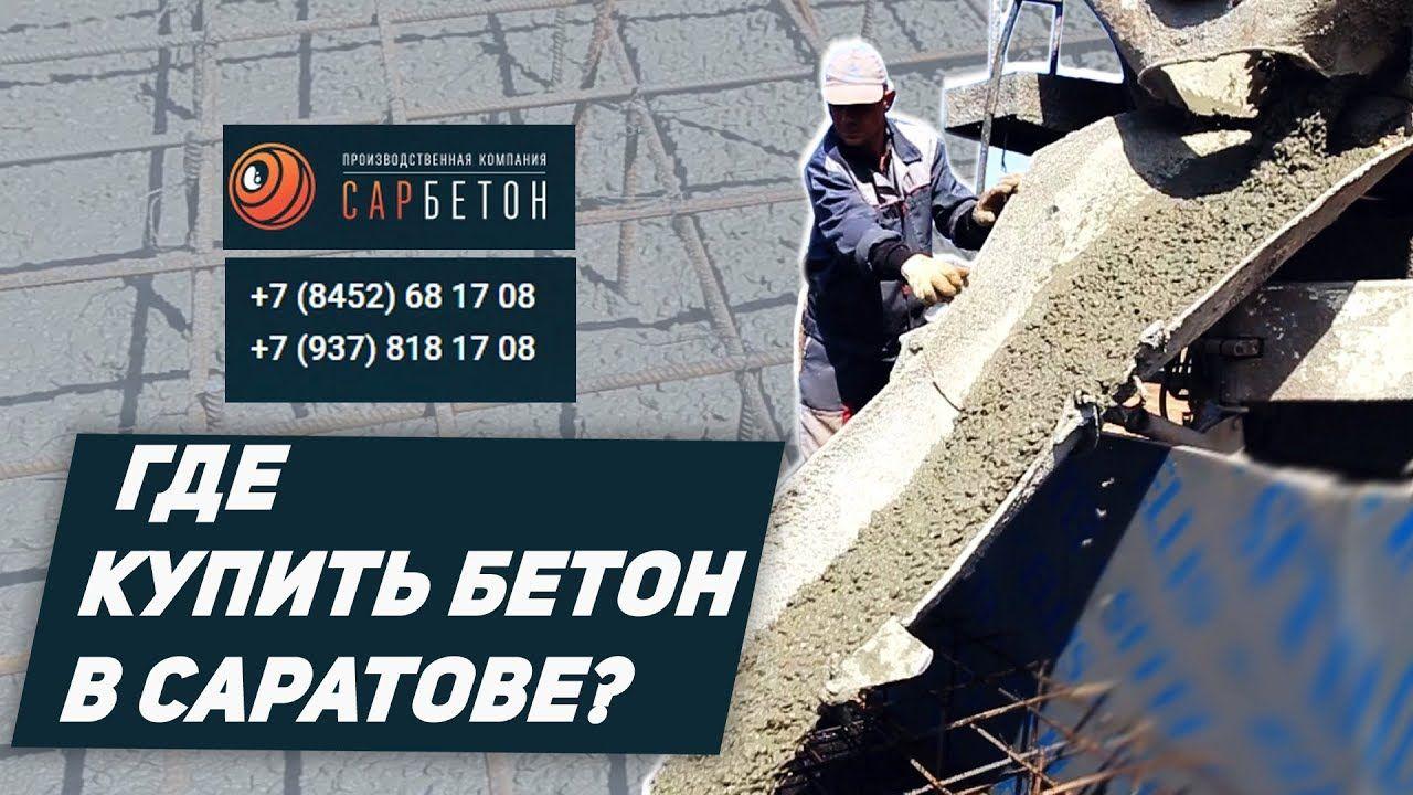 Сар бетон цементный раствор для стяжки пропорции на улице