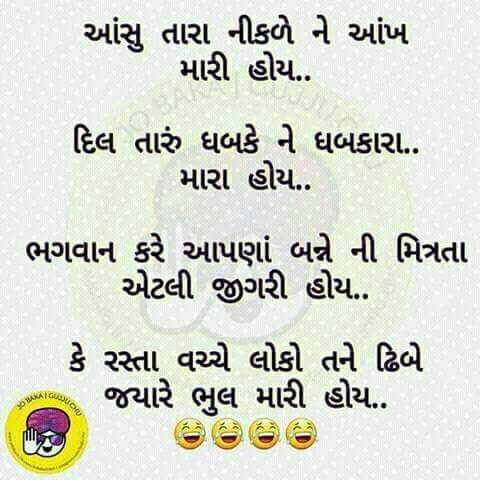 Pin By Kajal Gediya On Hu Gujarati Wise Quotes Funny Quotes Jokes Quotes