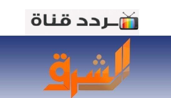 تعرف علي تردد قناة الشرق El Sharq الجديد 2020 علي نايل سات وهوت بيرد الهجرة نيوز In 2020 Gaming Logos Nintendo Wii Logo Logos