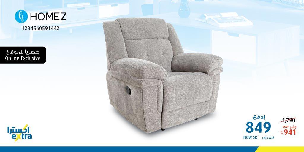 عروض اكسترا السعودية علي كراسي الاسترخاء الثلاثاء 3 3 2020 عروض اليوم Lounge Chair Recliner Chair Armchair