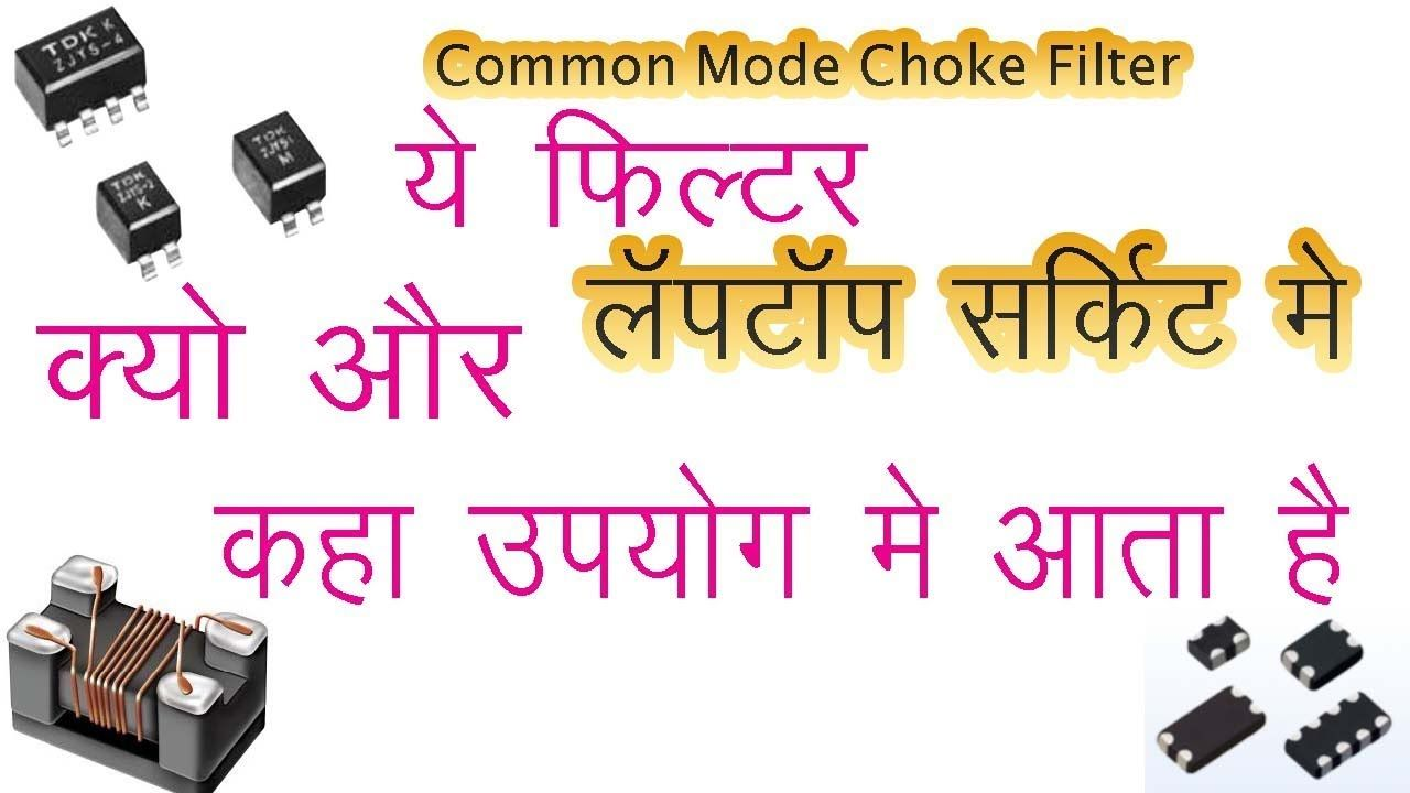 Laptop Chip Level Course in hindi Common Mode Choke Filter | Ideas