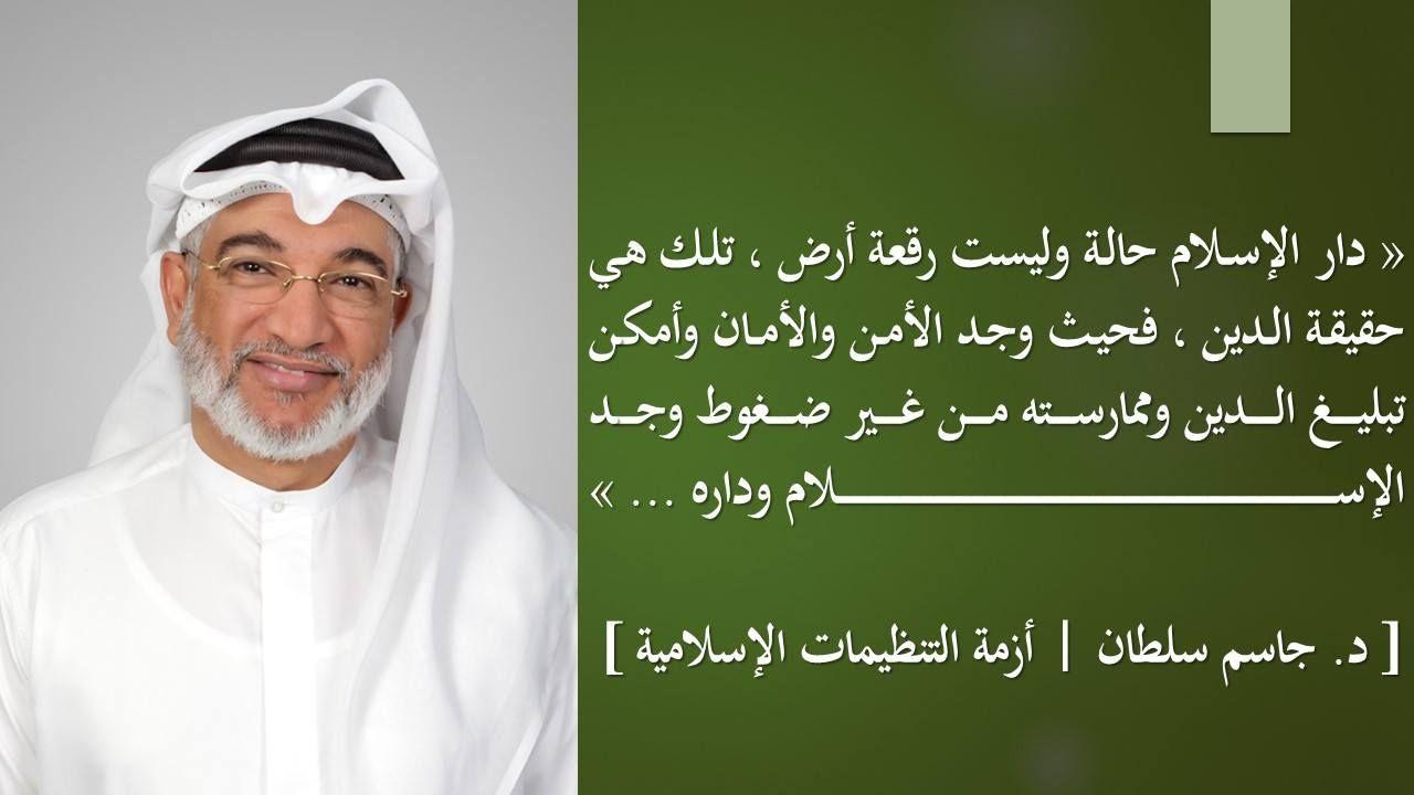 دار الاسلام د جاسم سلطان Relatable Incoming Call Screenshot Incoming Call