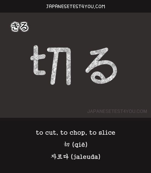 Learn JLPT N5 Vocabulary: 切る (kiru)