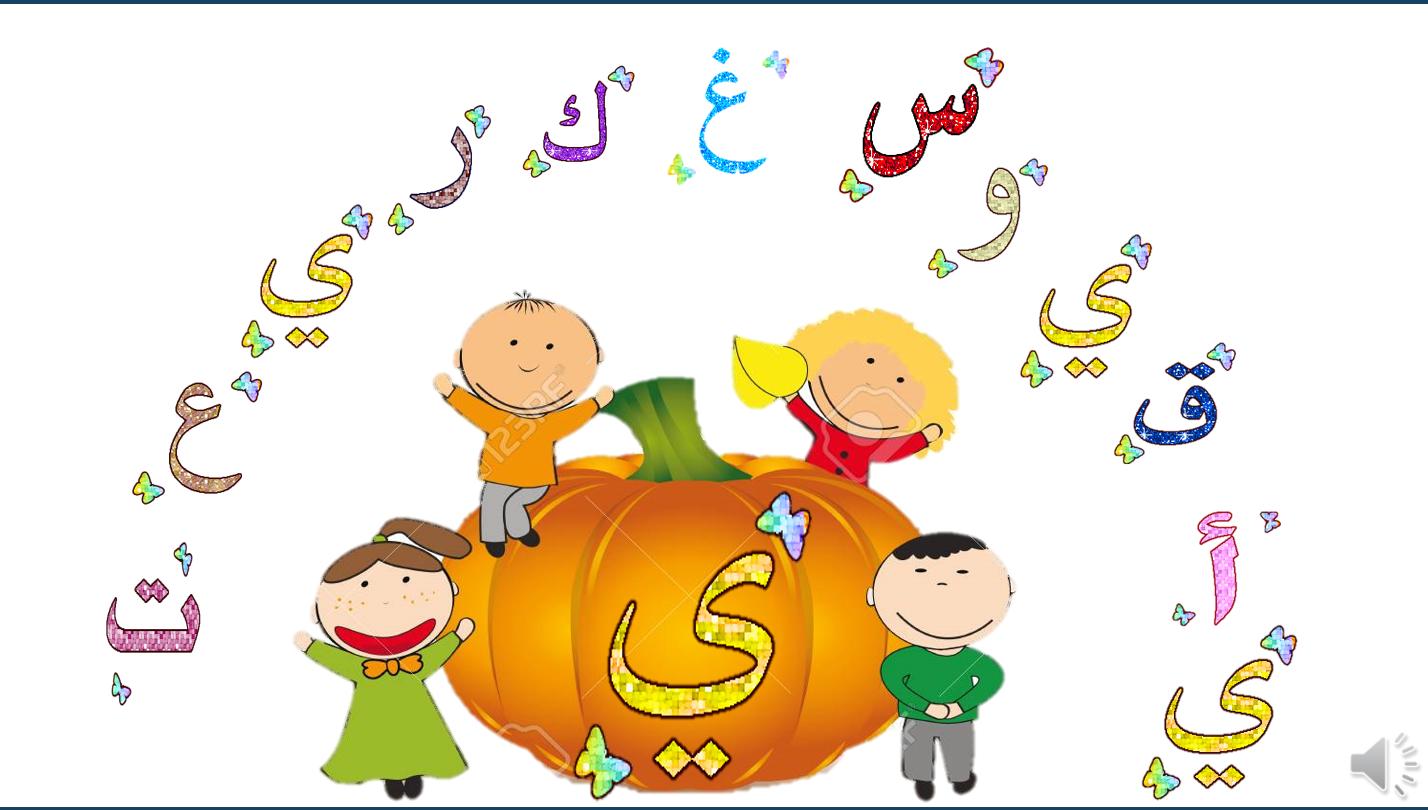 بوربوينت رائع بالصور لتعليم حرف الياء للاطفال بسهولة Character Fictional Characters Art