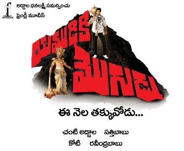 Yamudiki Mogudu 2012 Telugu Movie Songs Free Download Movie Club Telugu Movies Movie Songs