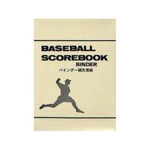 Photo of SO社 野球 スコアブック バインダー 補充紙 40試合分 野球用品 エスオー社 :SO-HOJYUSHI:ヤノスポーツ – 通販 – Yahoo!ショッピング
