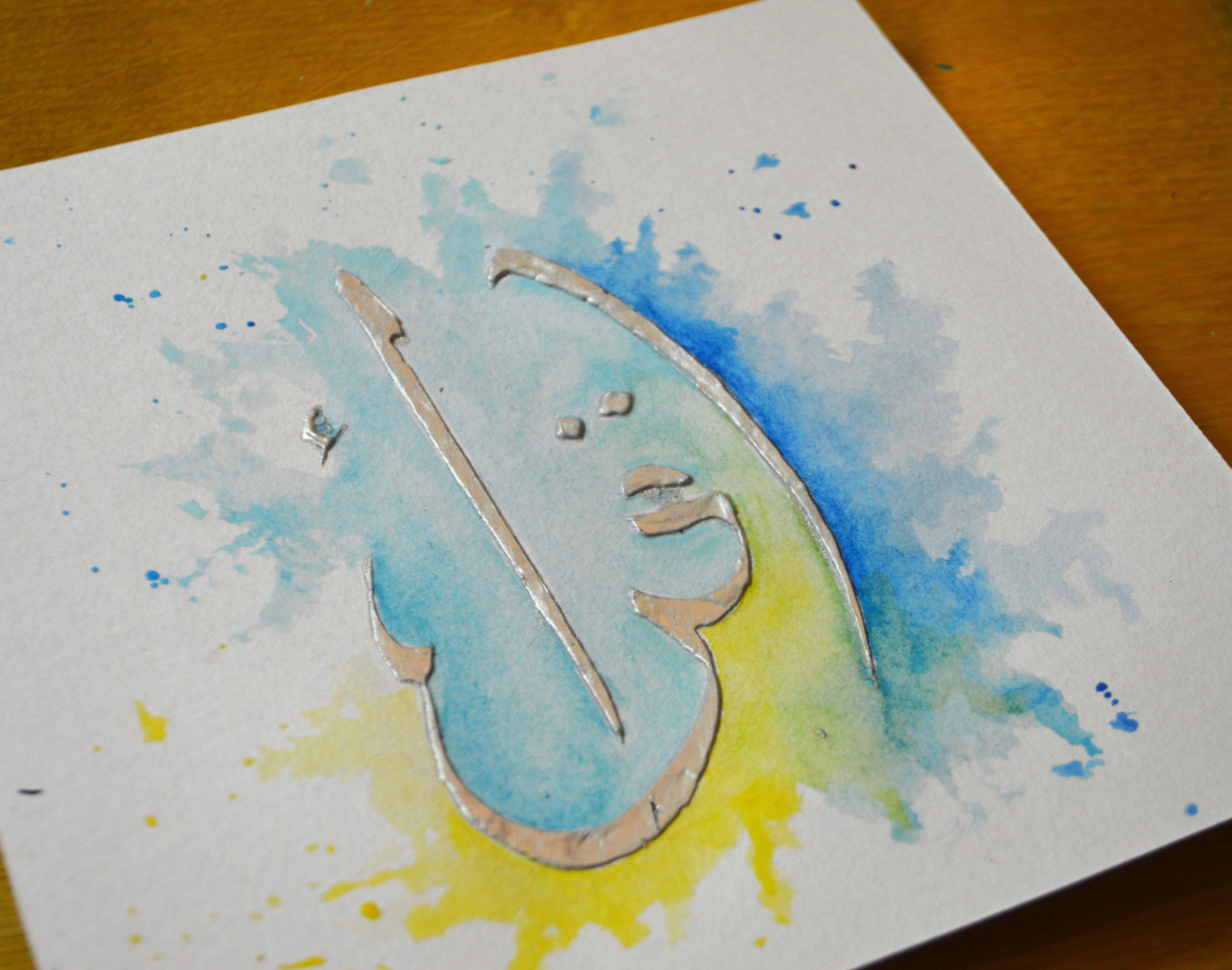 Arabic Calligraphy In Watercolors Islamic Art Calligraphy Art