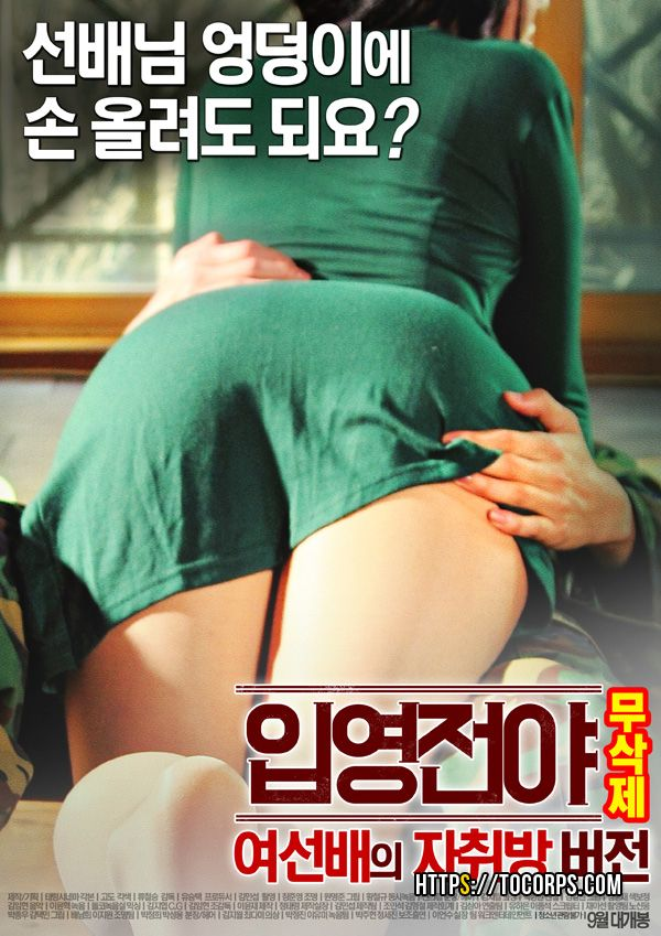 [18+] The Night Before Enlisting 2016 Adult Movie Watch Online Download