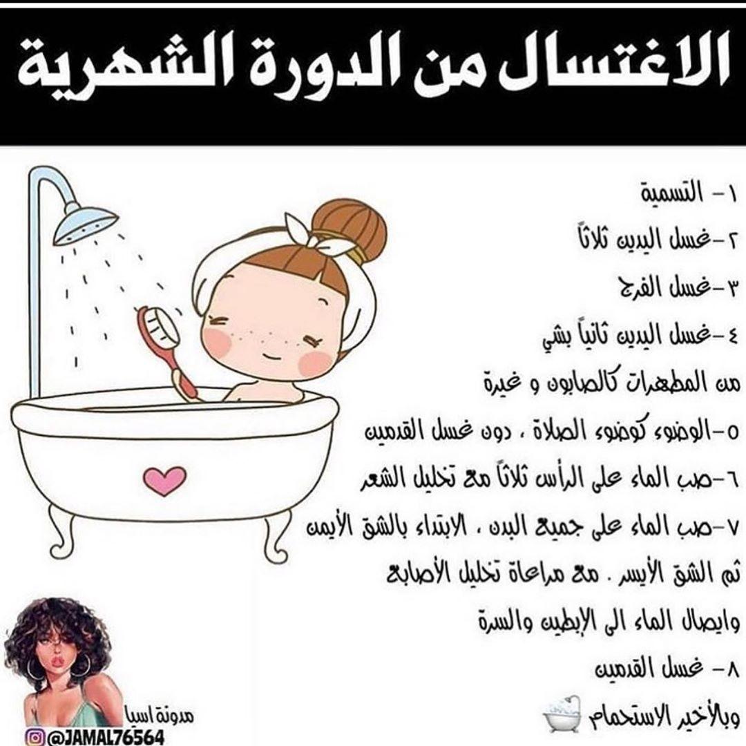Pin By Noor Alquran On Noor Pretty Skin Care Skin Care Women Body Skin Care