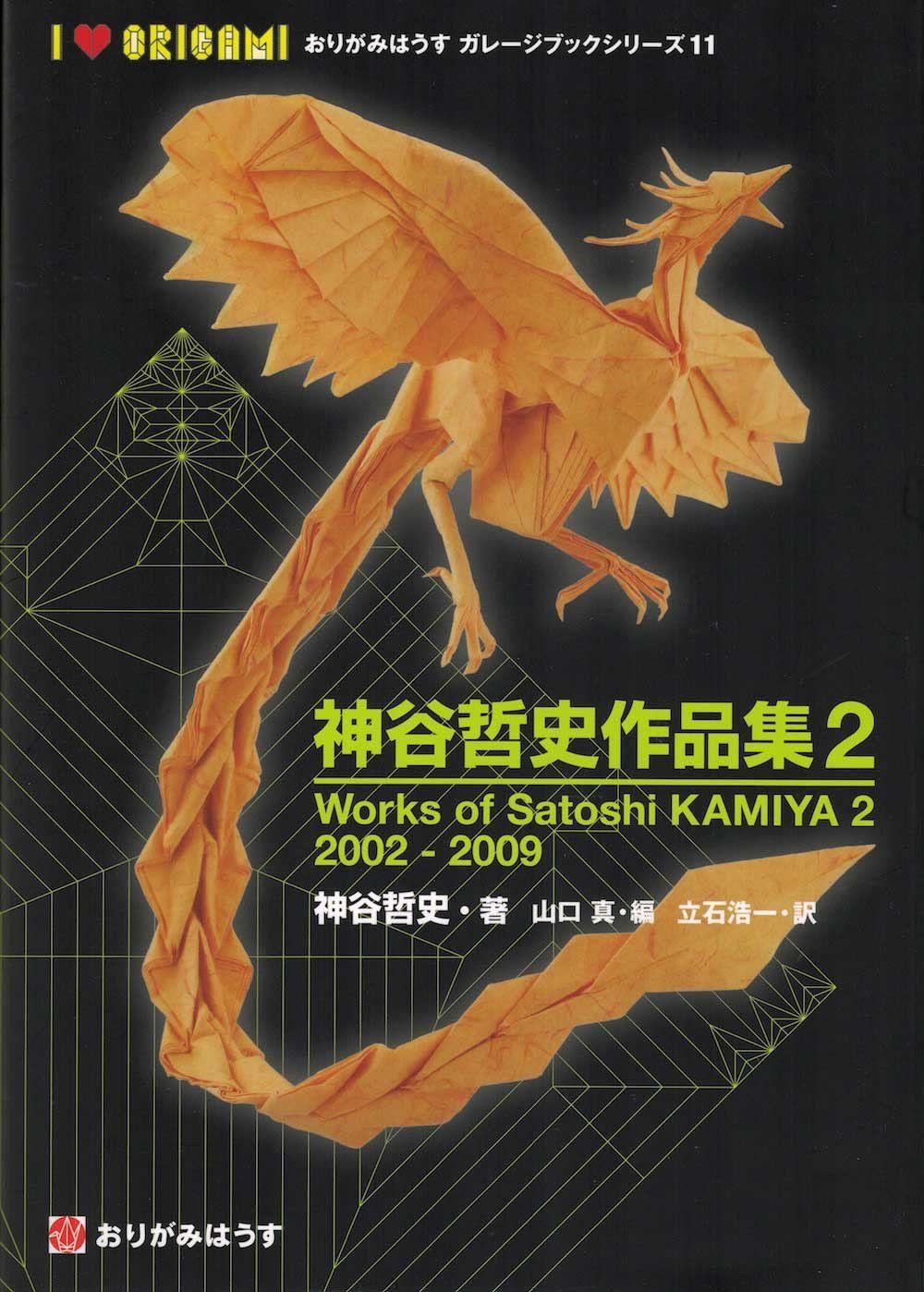Works Of Satoshi Kamiya 2 2002 2009 Origami Books Pinterest Complex Diagrams Pdf Artist Models
