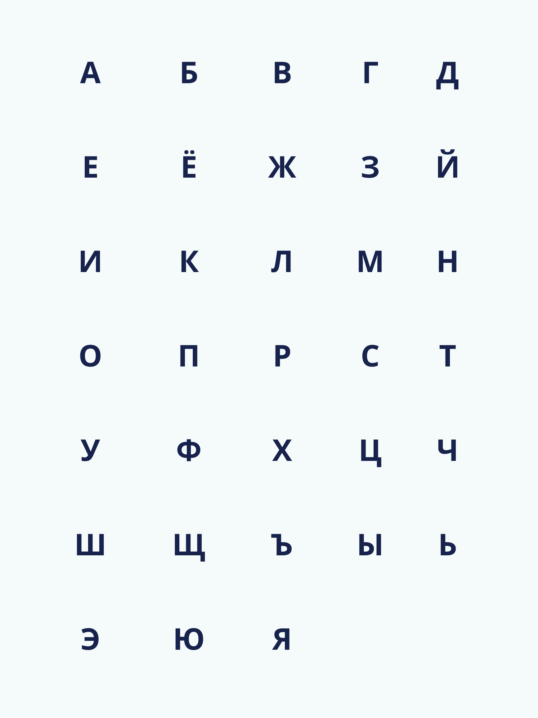 Uppercase Russian Alphabet Using This Printable Or Use Our