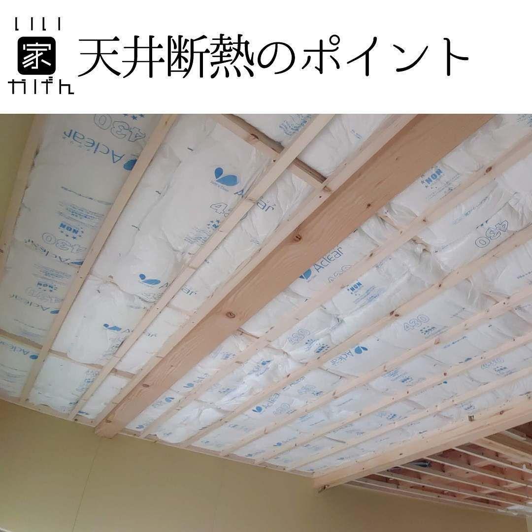 天井のグラスウール断熱材の施工で チェックしたいポイントをブログに