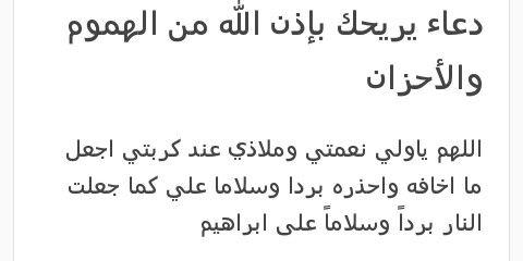دعاء يريحك بإذن الله Math Silog Arabic Calligraphy