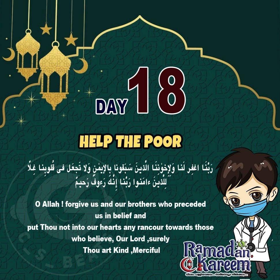 Ramadan Dua Day 18 Ramadan Ramadan Day Ramadan Prayer