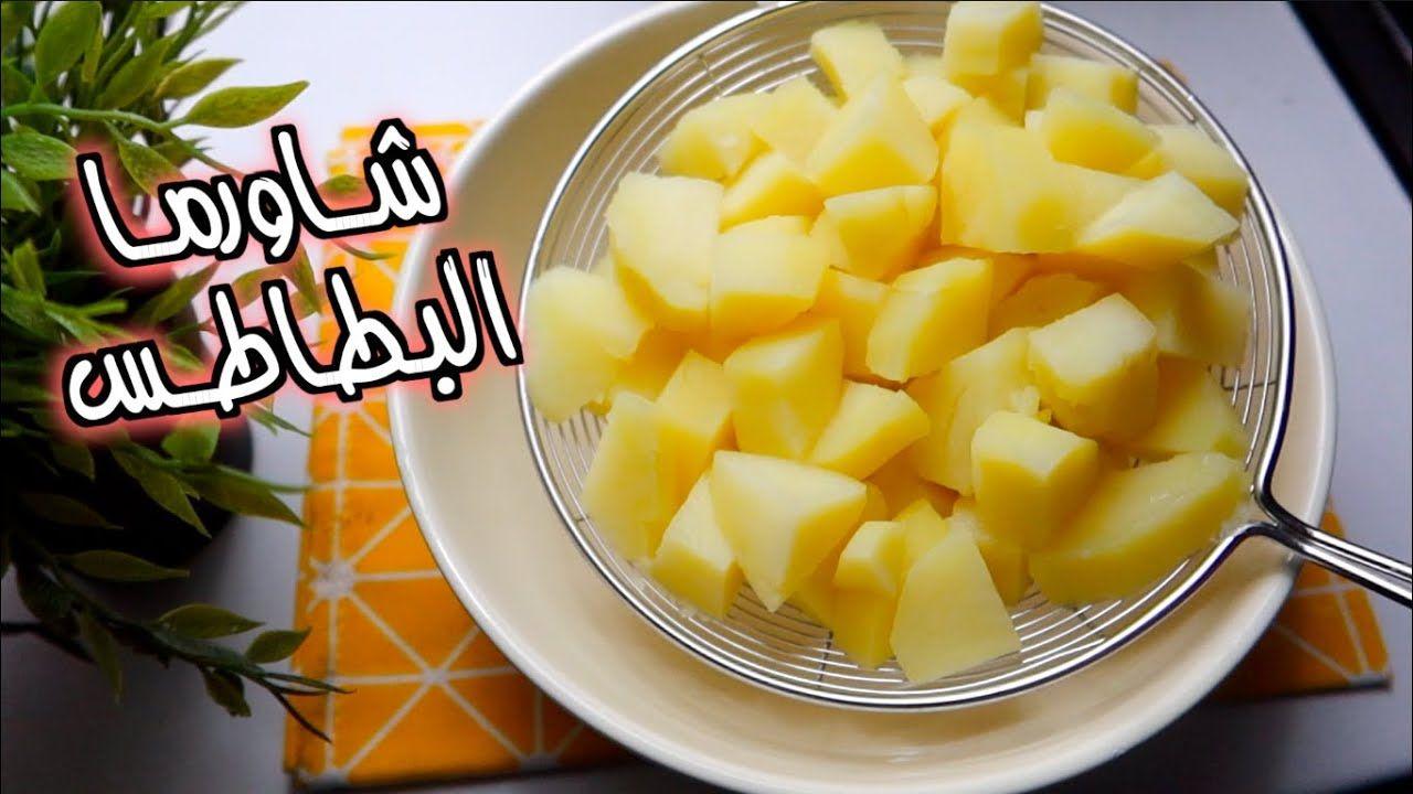 شاورما البطاطس والدجاج مع الذ تتبيله سهله وسريعه ولذيييييذه Food Fruit Pineapple