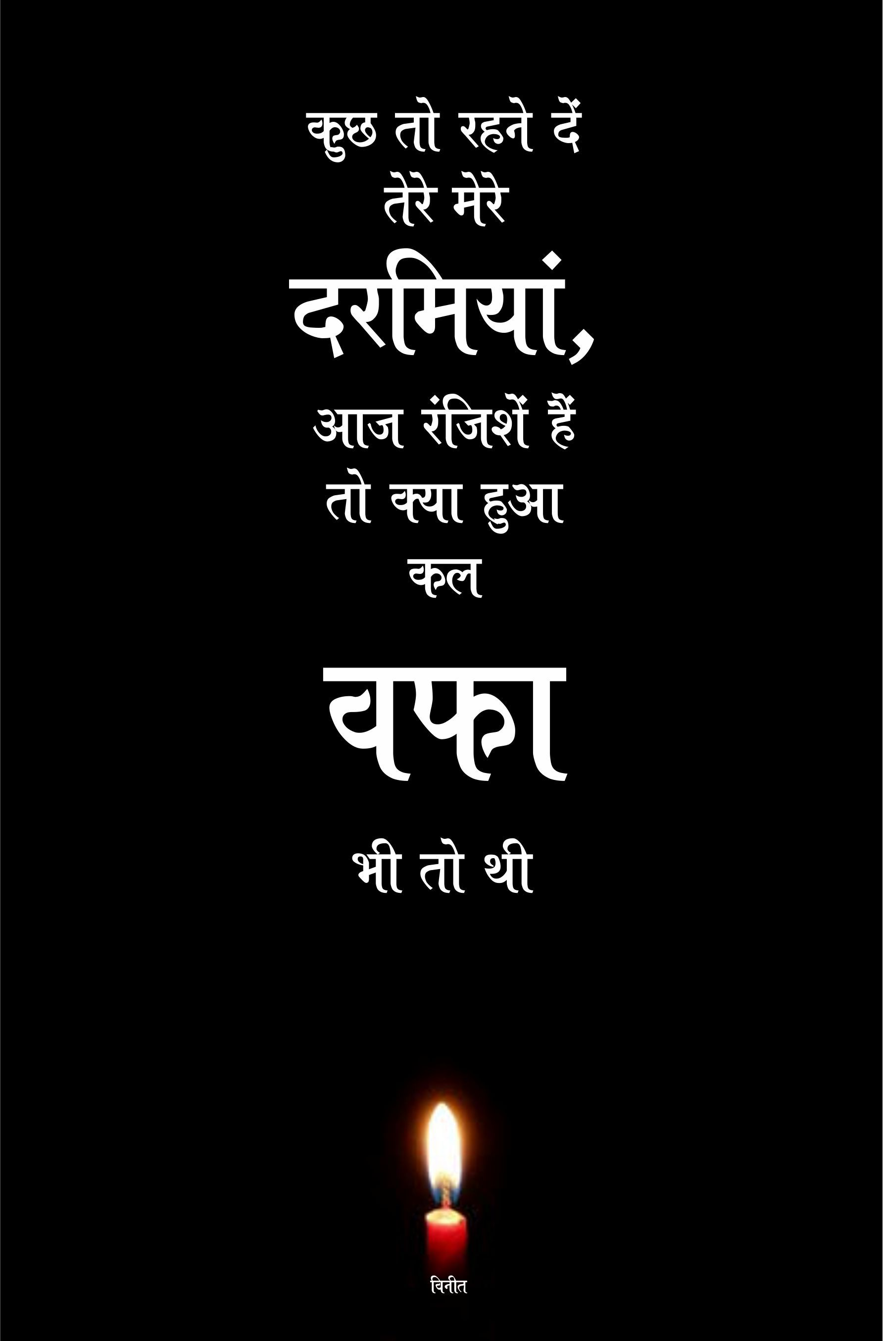 Pin by Pradip Parmar on best quote Gulzar quotes, Best