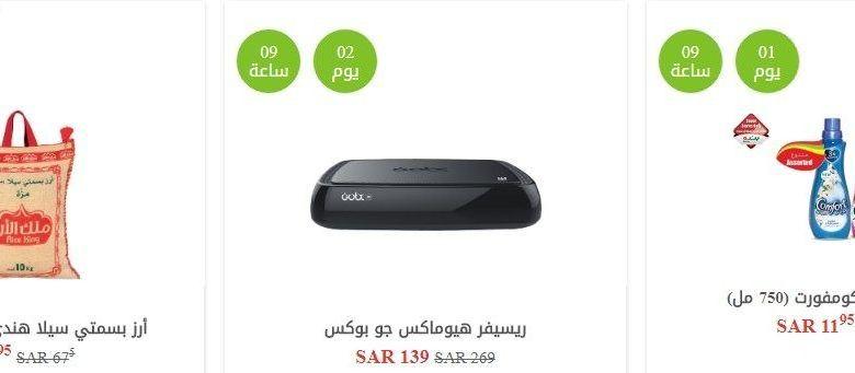 بالصور عروض اليوم الوطني 87 السعودي 1439 Saudi National Charger Pad Pad Electronic Products