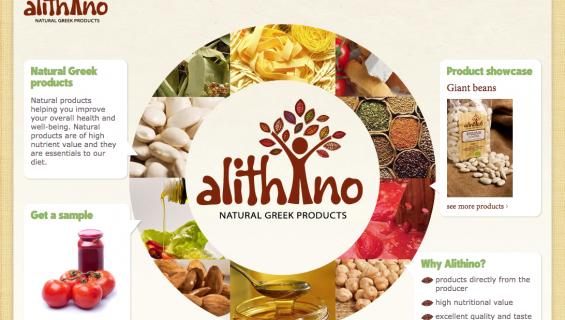κατασκευή ιστοσελίδων Θεσσαλονίκη Alithino