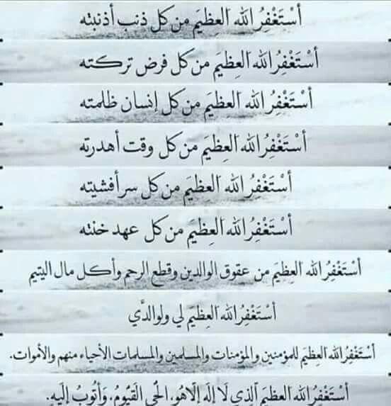 Dreamer At Athkar استغفرالله العظيم على كل ذنب اذنبته