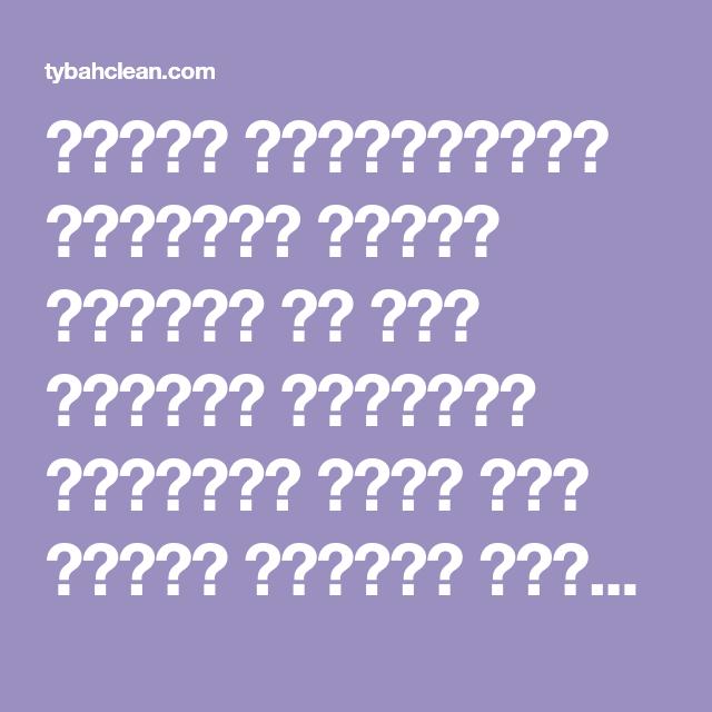 تنظيف الانتريهات بالبخار يعتبر المجلس من اهم الاثاث الموجود بالمنزل لذلك يجب علينا تنظيفه باستمرار وهذا المقال يوضح لك كيفية تنظيف مجلسك Blog Posts Blog Daito