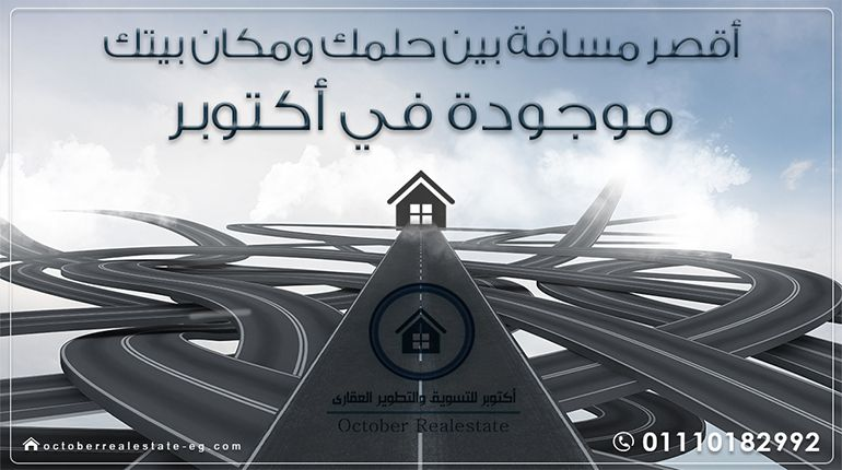 حجز شقق الإسكان الاجتماعي الحر في 12 محافظة Real Estate Projects