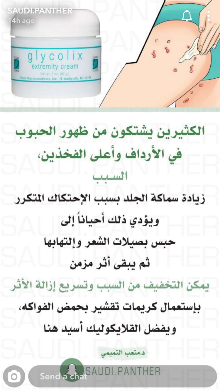 Pin By Norahnaif On عناية ما قبل النوم Beauty Skin Care Routine Skin Care Mask Body Skin Care