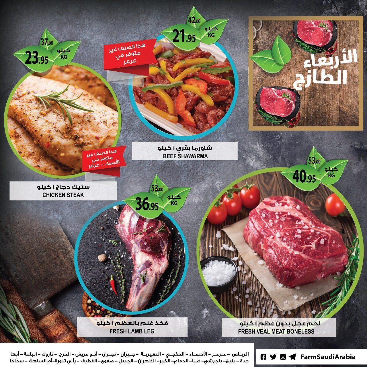 عروص اسواق المزرعة اليوم الاربعاء 4 سبتمبر 2019 عروض الطازج جدة جيزان عروض اليوم Chicken Steak Shawarma Steak