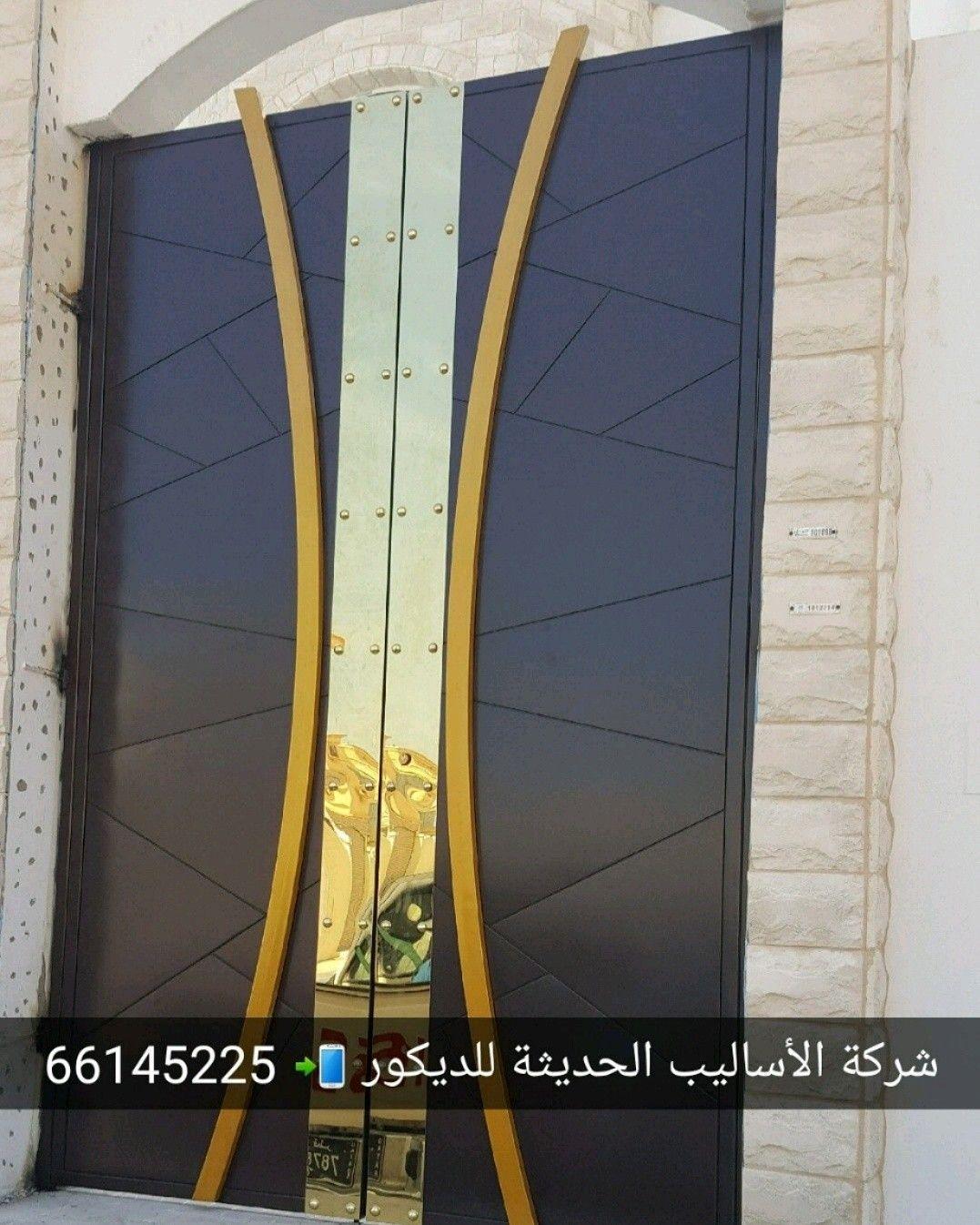 باب الفيلا من الحديد و الستانلس الذهبي شركة الأساليب الحديثة للديكور و الزجاج المعشق 0097466145225 Doors