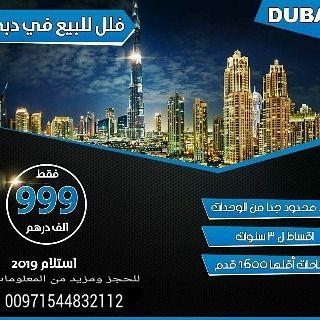 تملك فيلا في دبي بسعر شقة فيلا مكونة من ثلاث غرف نوع في دبي بسعر الف درهم فقط بالاقساط استلام عام مساحة الفيلا قدم يوجد مساحات اكبر وعدد غرف اكثر تو