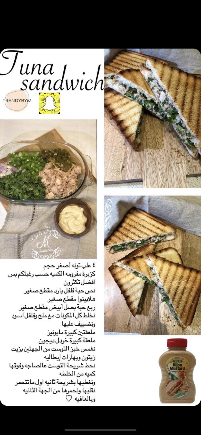 Pin By Sawari On طبخات وسويتز Cooking Food Dijon Mustard