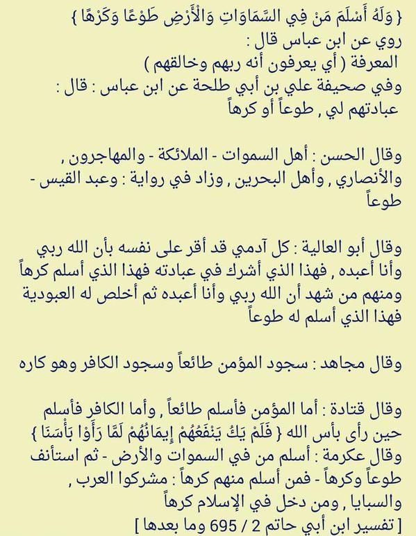 و ل ه أ س ل م م ن ف ي الس م او ات و ال أ ر ض ط و ع ا و ك ر ه ا Math Math Equations Allah