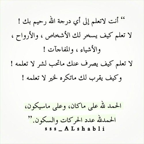 Pin By Shemo Ii On دعاء Islamic Quotes Cool Words Islam Facts