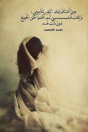 حين اشتاق إليك ...❤