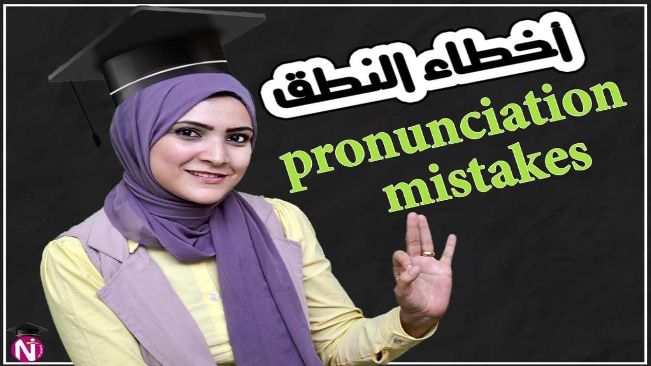 تدريب اللغة الانجليزية تحليل الاخطاء في اللغه الانجليزيه Learn Engli Error Analysis English Language Language