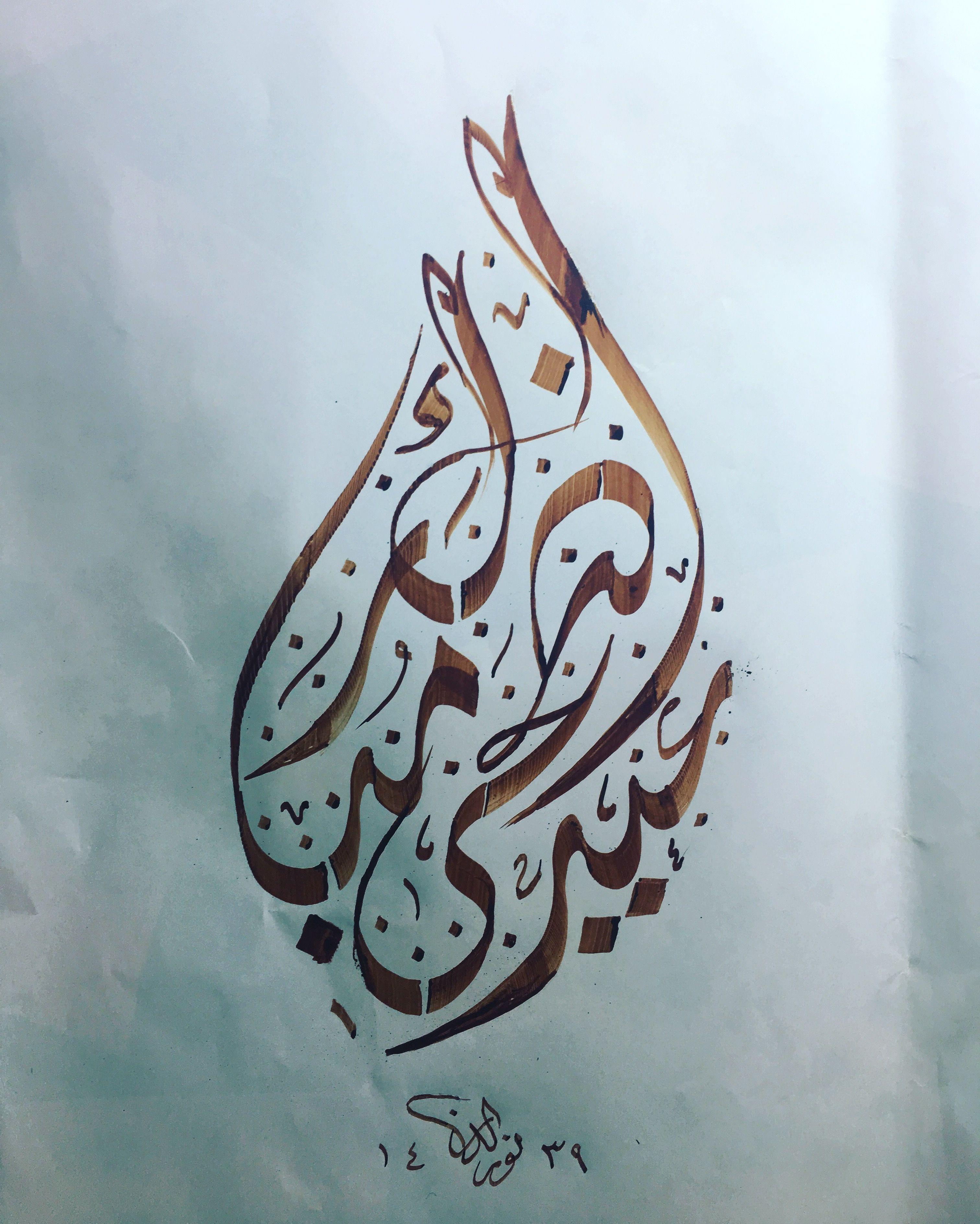 عيد اضحى مبارك خط الديواني الجلي Sanat Hat Sanati