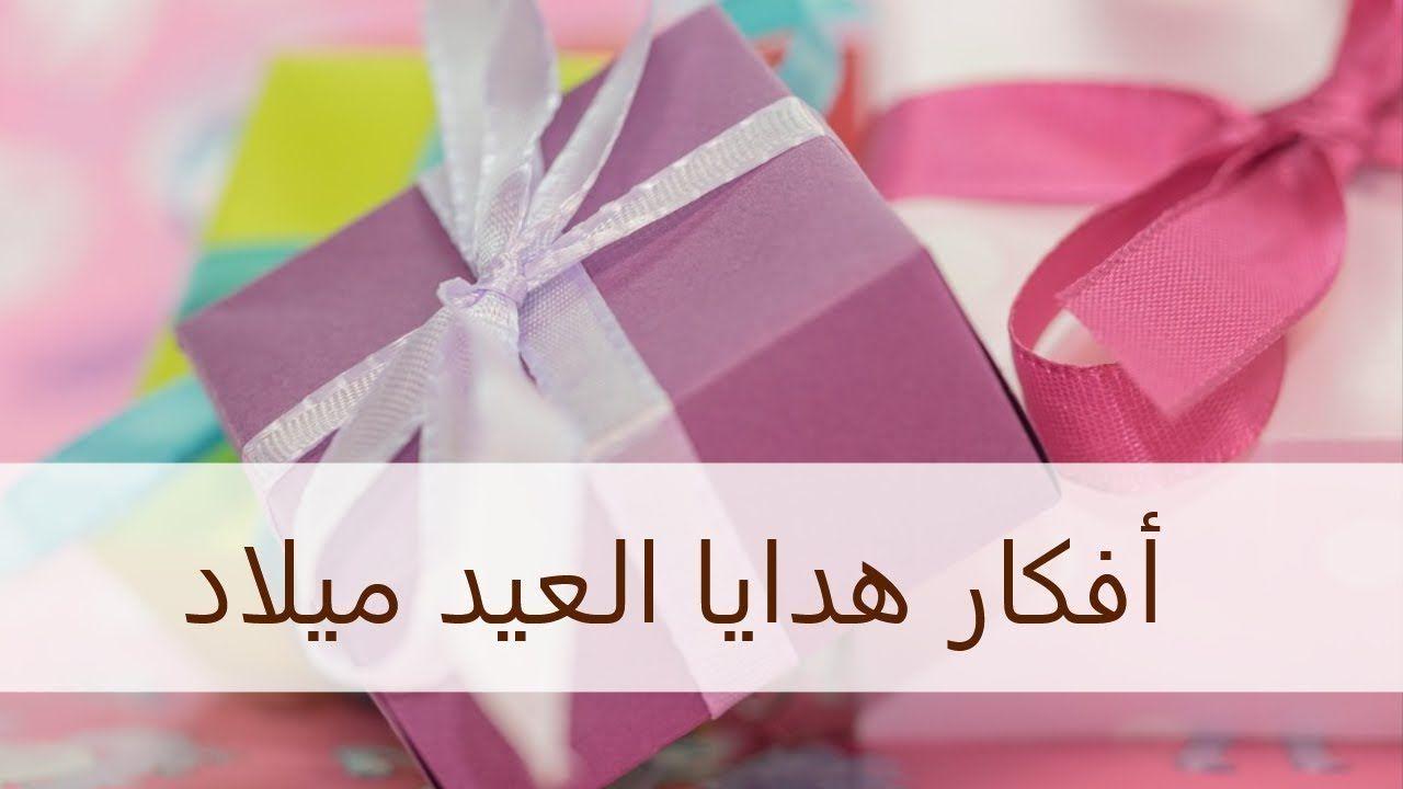 هدايا العيد ميلاد للبنات افكار هدايا العيد ميلاد Mothers Day Crafts Diy Creative Gifts